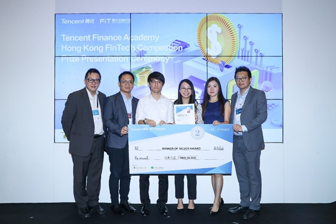 Tencent Finance Academy - Hong Kong Fintech Competition  2018 Winner of Silver Award