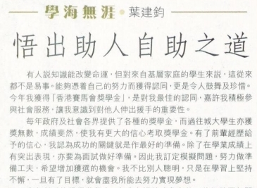 News Article of our GBSM Student: 葉建鈞 -- 學海無涯