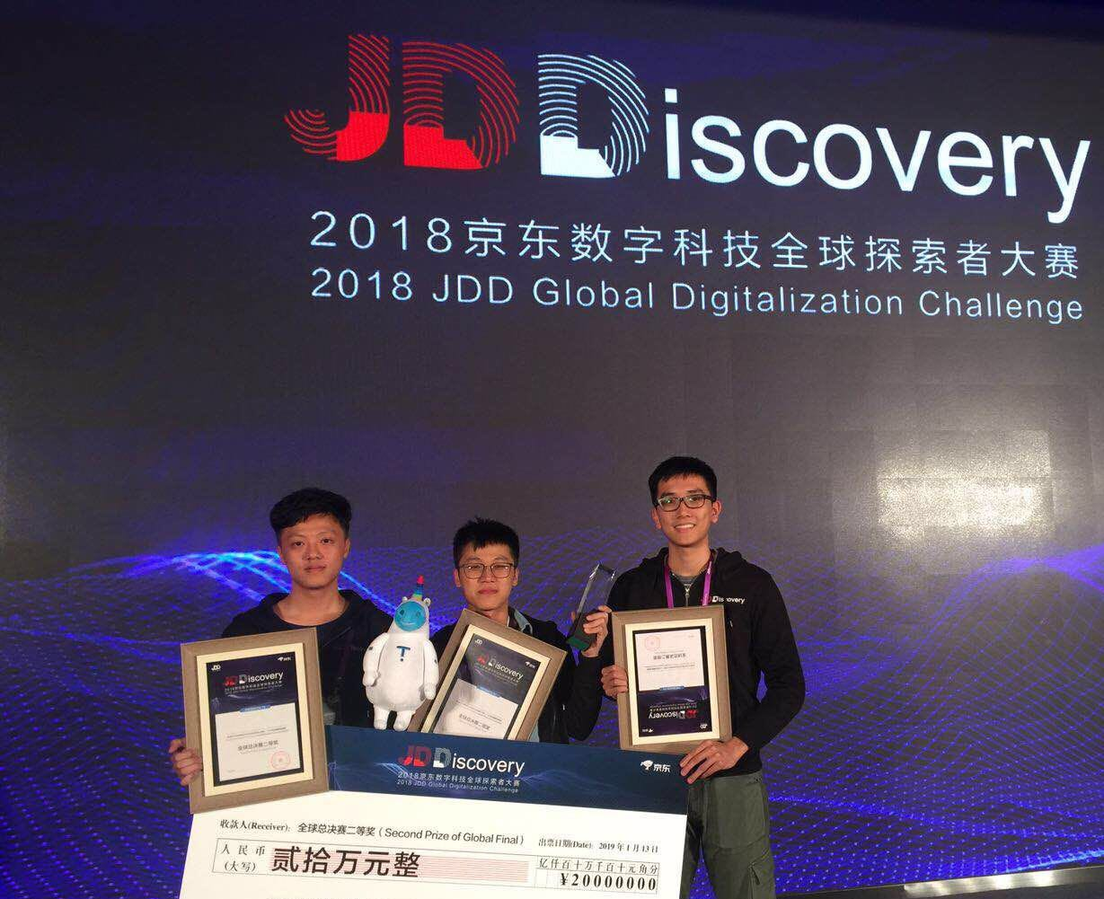 Winner of JD Discovery Challenge (HK Division) 2018
