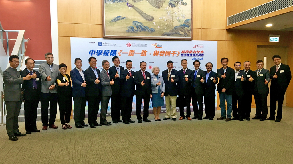 'My relationship with the Belt and Road Initiative' Integrated Ability Competition for Secondary Schools First Held in Hong Kong