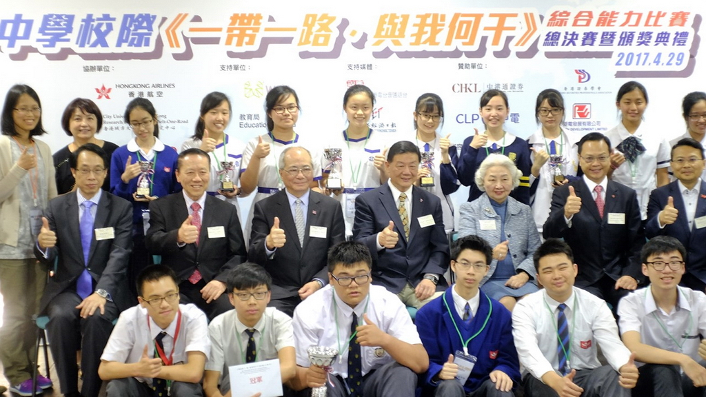 'My relationship with the Belt and Road Initiative' Integrated Ability Competition for secondary students